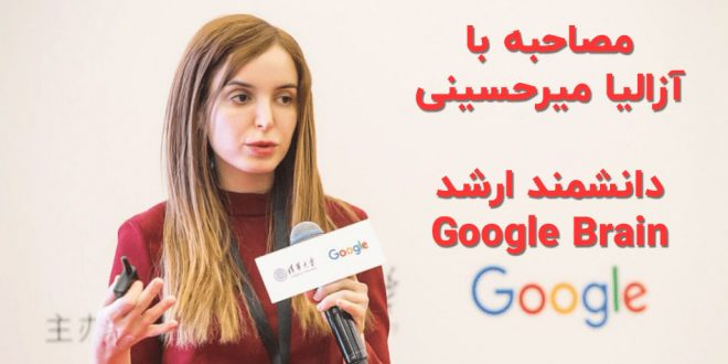 مصاحبه با آزالیا میرحسینی یادگیری تقویتی عمیق
