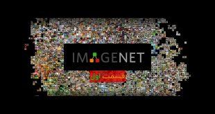 پایگاه داده ی ImageNet قسمت اول