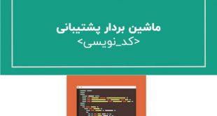 ماشین بردار پشتیبانی کد نویسی