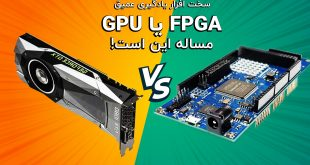 سخت افزار یادگیری عمیق FPGA و GPU