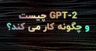 GPT-2 چیست و چگونه کار می کند