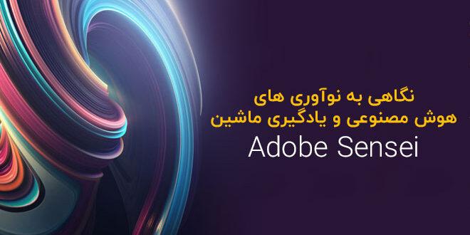 نوآوری های هوش مصنوعی و یادگیری ماشین Adobe Sensei
