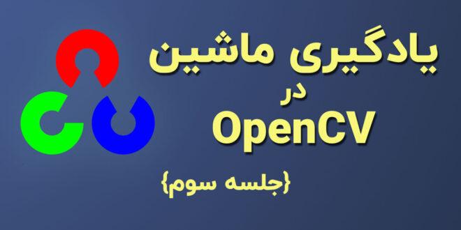 یادگیری ماشین در OpenCV برنامه نویسی KNN