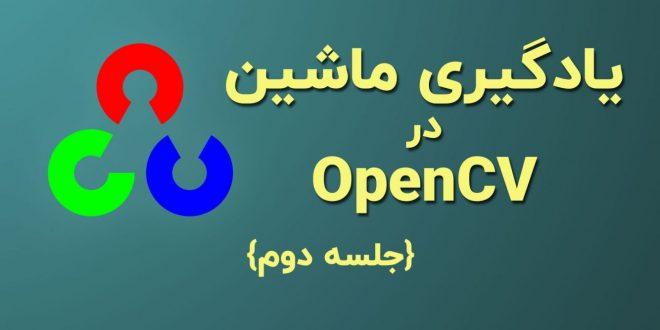 یادگیری ماشین در OpenCV k نزدیک ترین همسایگی knn