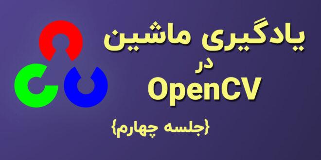 یادگیری ماشین در OpenCV k نزدیک ترین همسایه
