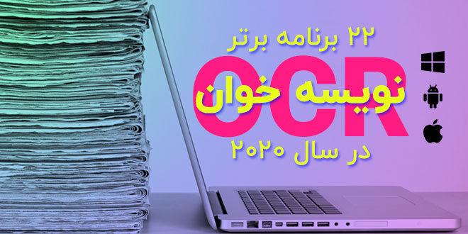 22 برنامه برتر نویسه خوان OCR