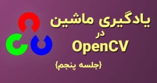 یادگیری ماشین در OpenCV ماشین بردار پشتیبان SVM