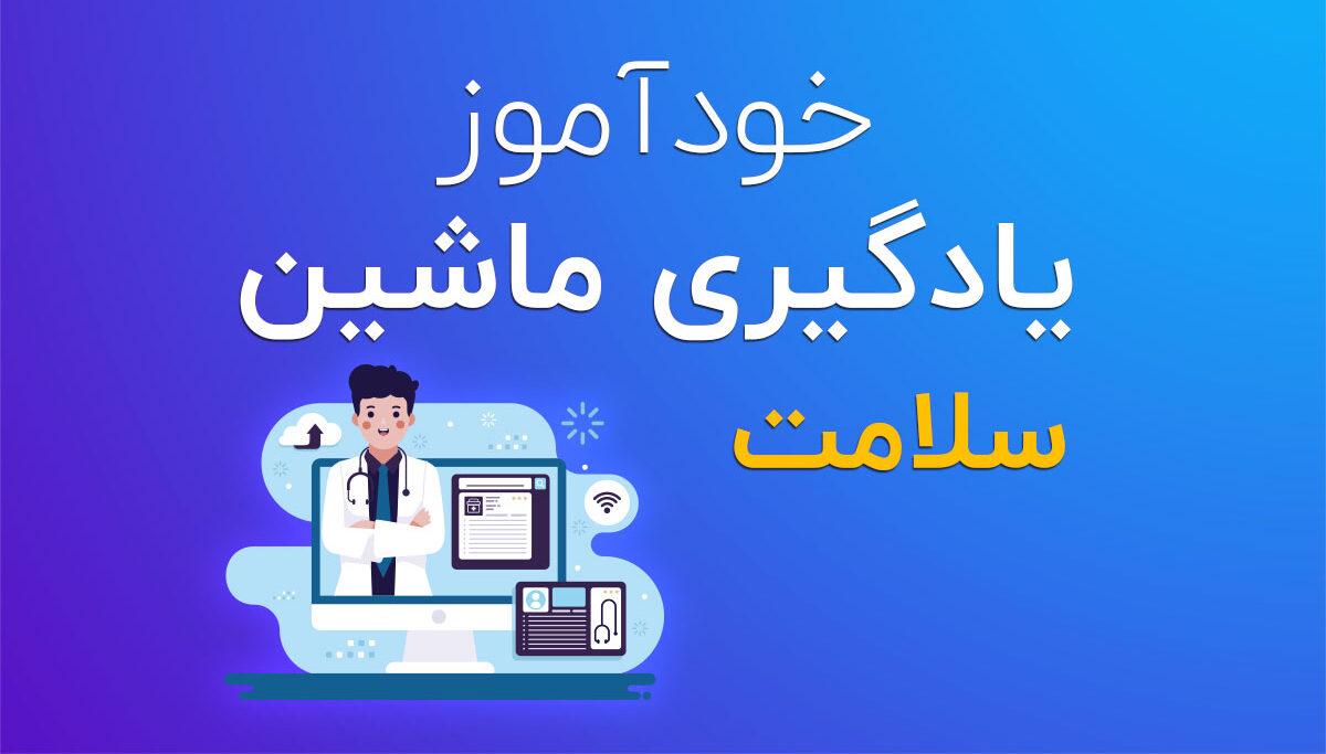 خود آموز یادگیری ماشین حوزه سلامت و درمان
