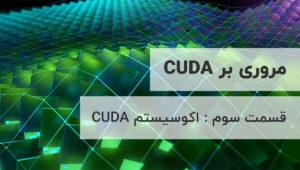 مروری بر CUDA اکوسیستم