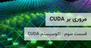 مروری بر CUDA – قسمت سوم : اکوسیستم CUDA