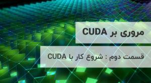 مروری بر CUDA شروع کار