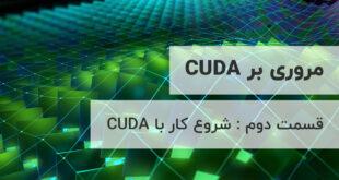 مروری بر CUDA – قسمت دوم : شروع کار با CUDA