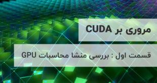 مروری بر CUDA – قسمت اول : بررسی منشا محاسبات GPU