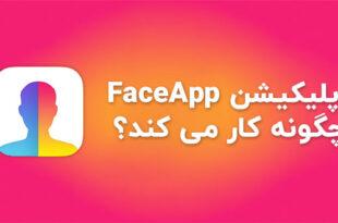 اپلیکیشن FaceApp شبکه عصبی