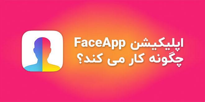 اپلیکیشن شگفت انگیز FaceApp چگونه کار می کند؟