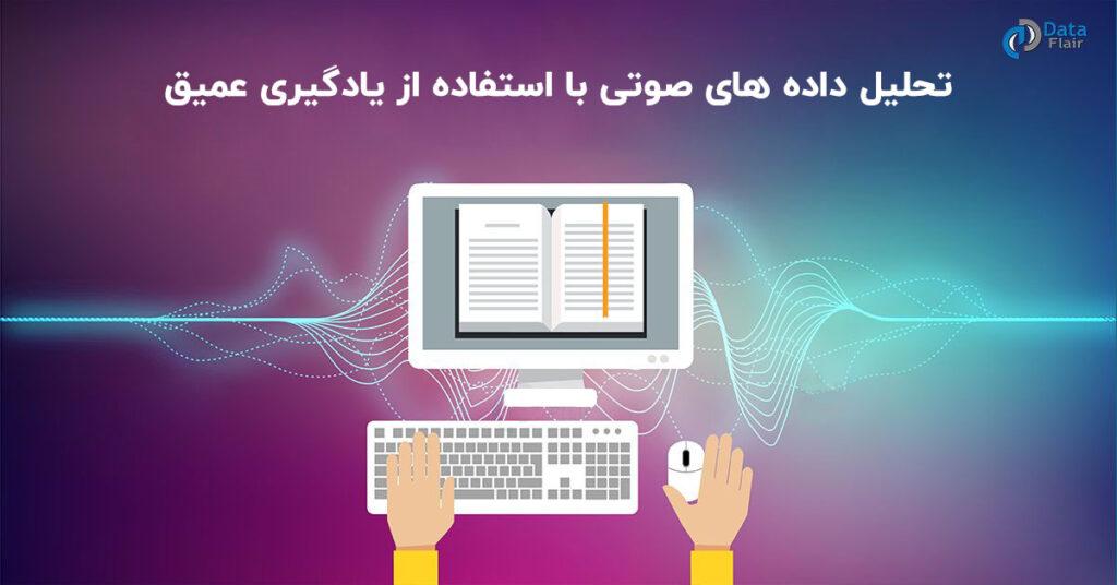 تحلیل داده های صوتی با یادگیری عمیق