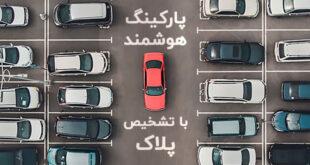 سیستم پارکینگ هوشمند با تشخیص پلاک