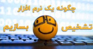 چگونه یک نرم افزار تشخیص دهنده لبخند بسازیم