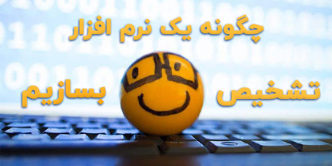 نرم افزار تشخیص لبخند