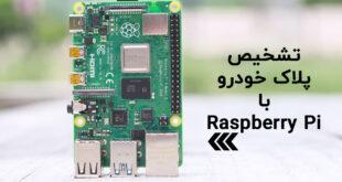 سیستم تشخیص پلاک خودرو با Raspberry Pi و Node-RED