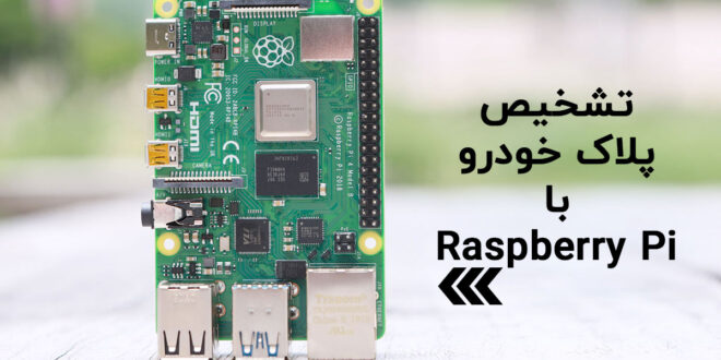 پروژه تشخیص پلاک خودرو با Raspberry Pi 4