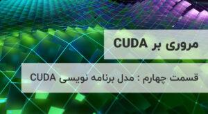مروری بر CUDA مدل برنامه نویسی