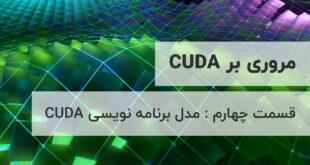 مروری بر CUDA – قسمت چهارم : مدل برنامه نویسی CUDA