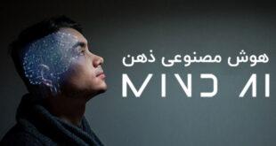 تئوری هوش مصنوعی ذهن Mind AI