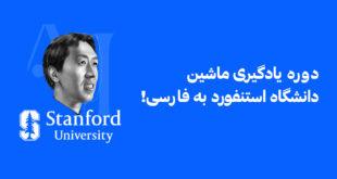 دوره یادگیری ماشین استنفورد به زبان فارسی