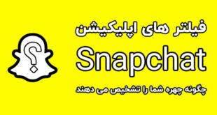 فیلتر های اپلیکیشن Snapchat تشخیص جهره