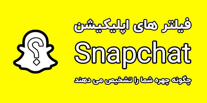 فیلتر های اپلیکیشن Snapchat چگونه چهره ی شما را تشخیص می دهند؟