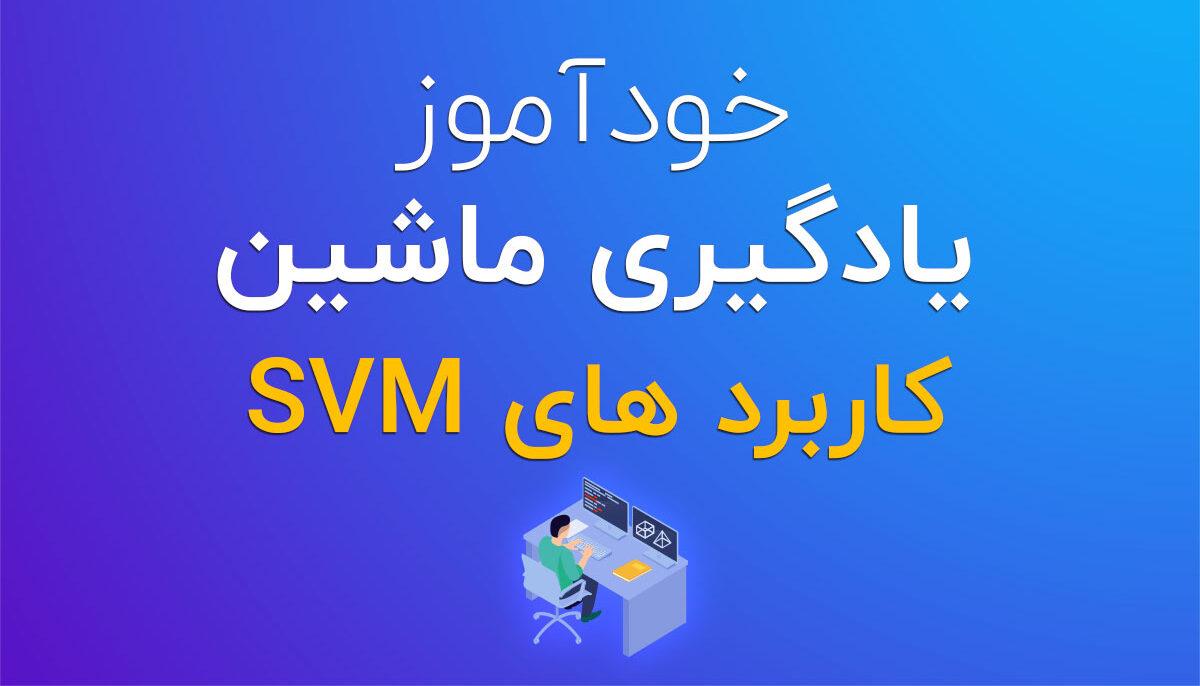 خود آموز یادگیری ماشین کاربرد های SVM