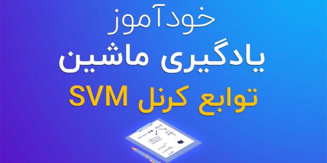 خودآموز یادگیری ماشین توابع کرنل SVM