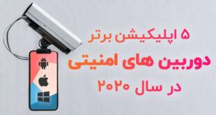 5 اپلیکیشن دوربین های امنیتی