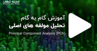 آموزش گام به گام تحلیل مولفه های اصلی pca