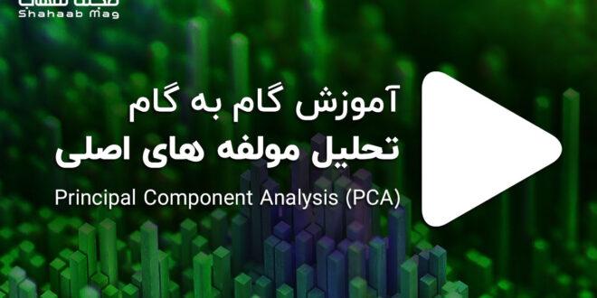 آموزش گام به گام تحلیل مولفه های اصلی ( PCA )