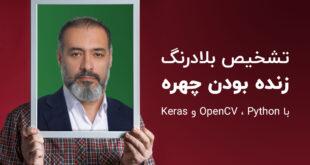 تشخیص بلادرنگ زنده بودن چهره با Python ، Keras و OpenCV
