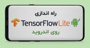 راه اندازی TensorFlow Lite روی اندروید