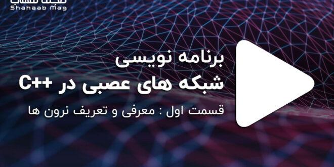 شبکه های عصبی در C++ معرفی نرون ها