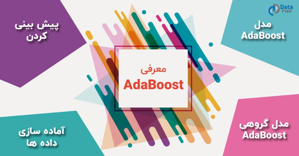 معرفی Adaboost
