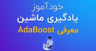الگوریتم AdaBoost چیست – مدل ، پیش بینی ، آماده سازی داده