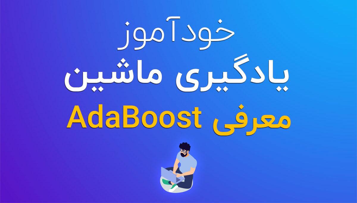 خود آموز یادگیری ماشین معرفی AdaBoost
