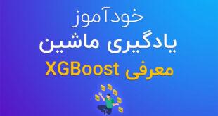 آموزش XGBoost  – دلیل استفاده از XGBoost در یادگیری ماشین چیست؟