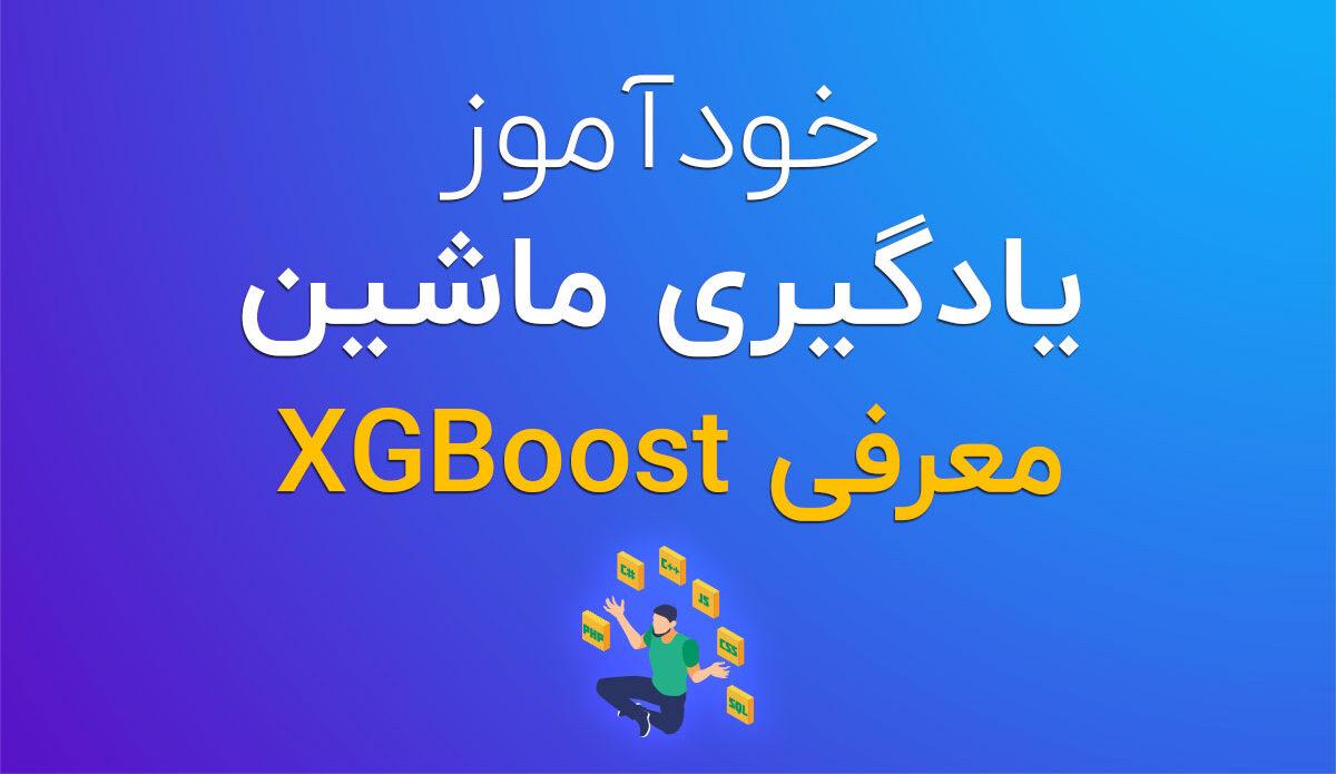 خود آموز یادگیری ماشین معرفی XGBoost