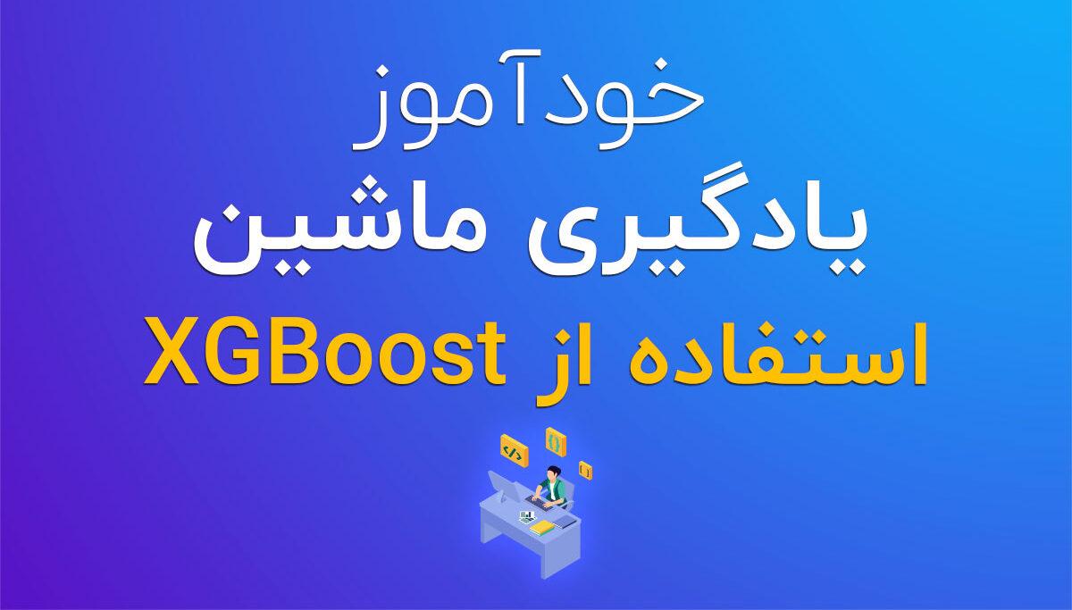 خودآموز یادگیری ماشین استفاده از الگوریتم XGBoost