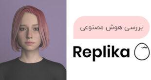 بررسی هوش مصنوعی Replika