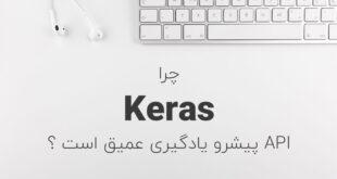 چرا Keras ، API پیشرو یادگیری عمیق است؟