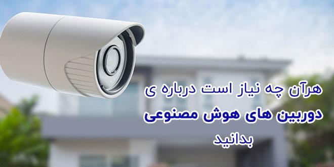 دوربین هوش مصنوعی برای امنیت خانه ها