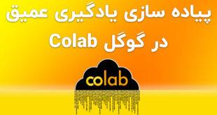 چگونه از گوگل Colab برای  یادگیری عمیق استفاده کنیم؟