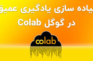 پیاده سازی یادگیری عمیق در گوگل Colab